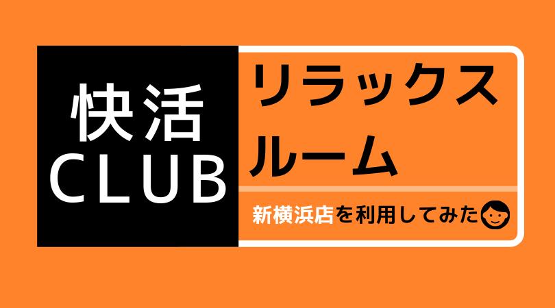 快活CLUB新横浜