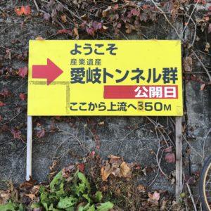 定光寺駅出てすぐの案内板