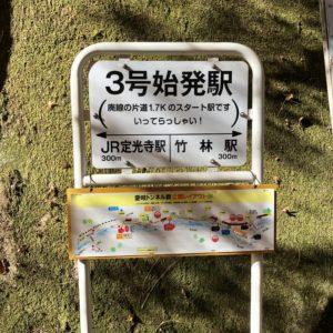3号始発駅